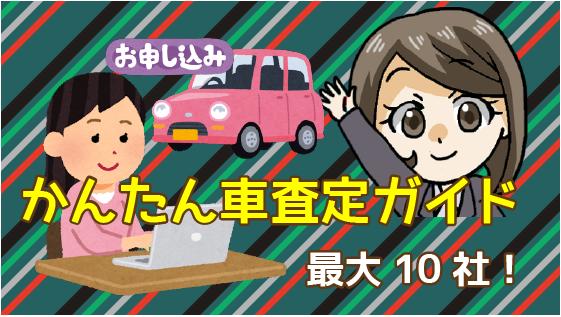2.1 かんたん車査定ガイド