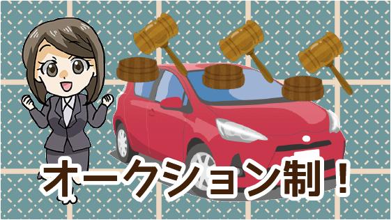 1.1 カープライスはオークション制の車買取です!
