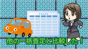 3 他の一括査定と車査定買取の窓口を比較してみた!