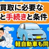 車の買取に必要な書類と手続きと条件。軽自動車でも手続きは同じ