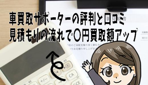 車買取サポーターの評判と口コミ。見積もりの流れで〇円買取額アップ