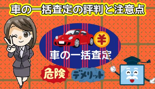 車の一括査定の評判と注意点。デメリットや危険性にはどんなものがある?