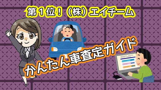 2.1 第1位!株式会社エイチームが運営!車の査定!