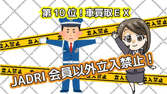 2.11 第10位!最大11社まで査定依頼可能!車買取EX
