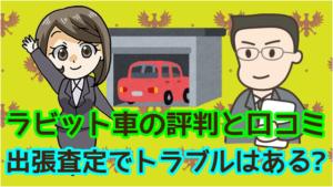 ラビット車の評判と口コミ。出張査定でトラブルはある?