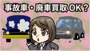 10 カーセブンは事故車でも廃車でも買い取ってくれるの?