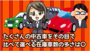 3.1 たくさんの中古車をその目で比べながら選べる在庫車数の多さは◎