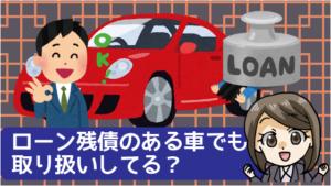 3.4 ローン残債のある車でも取り扱いしてる?