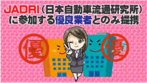 JADRI(日本自動車流通研究所)という団体に参加する優良業者とのみ提携