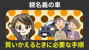 親名義の車を買いかえるときに必要な手順