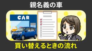 親名義の車を買い替えるときの流れ