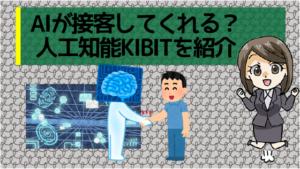 AIが接客してくれる?人工知能KIBITを紹介