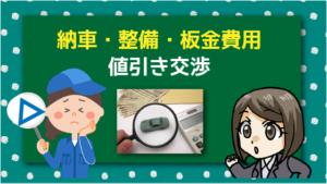 納車・整備・板金費用の値引き交渉・・・△