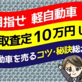 目指せ軽自動車買取査定10万円UP!軽自動車を売るコツや秘訣を総ざらい