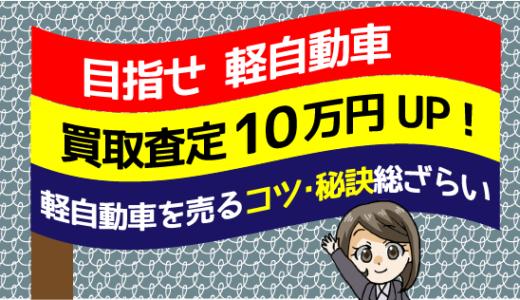 軽自動車買取を1円でも高く査定に出す!軽自動車を売るならこれをしろ!