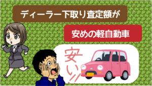 1.4.3 ディーラー下取り査定額が安めの軽自動車