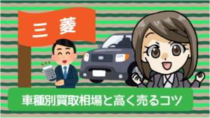2.5 三菱の車種別買取相場と高く売るコツ